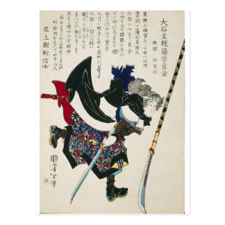 Ancient Japanese Samurai Painting circa 1869 Postcard