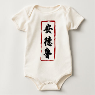 Andrew 安德魯 translated to Chinese name Baby Bodysuit