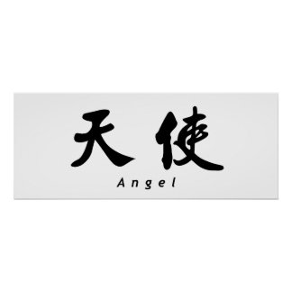 Chinese Calligraphy Posters Chinese Calligraphy Wall Art