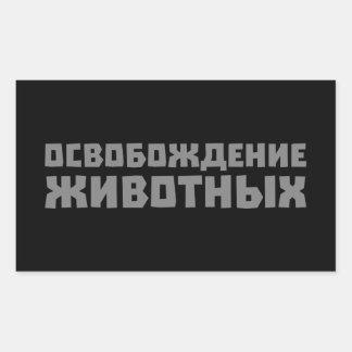 Animal Liberation (Russian) Sticker