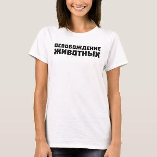 Animal Liberation (Russian) T-Shirt