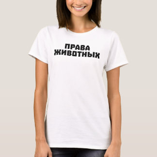 Animal Rights (Russian) T-Shirt