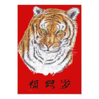 Année heureuse de tigre carton d'invitation  12,7 cm x 17,78 cm