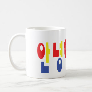 Annyeong Haseyo! Korean Hello! 안녕하세요 Hangul Script Coffee Mug