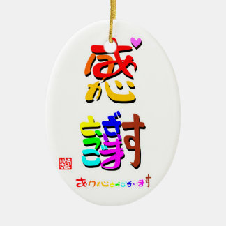 Appreciation thank you 2 (color sign shadow) ceramic ornament