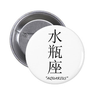 """Aquarius"" zodiac sign in Chinese Pinback Buttons"
