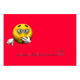 Arabic Allergy Info card - Peanut Large Business Card