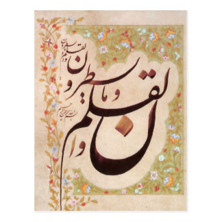 Arabic Calligraphy with Floral decoration Postcard