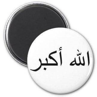Arabic God is Great Magnet