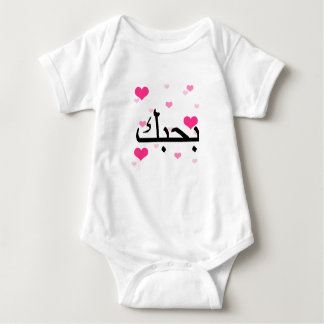 Arabic I Love You Pink Hearts.png Baby Bodysuit