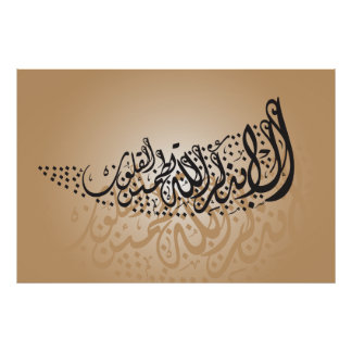 Arabic Islamic Calligraphy Poster