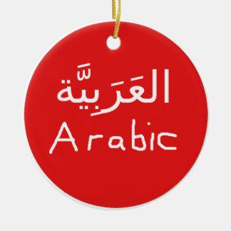 Arabic Language Basic Design Ceramic Ornament