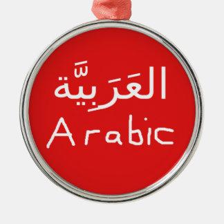 Arabic Language Basic Design Metal Ornament