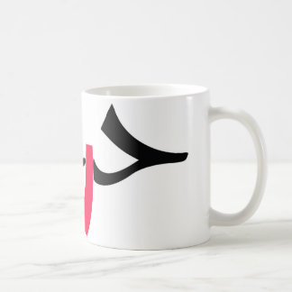 Arabic Love-War Coffee Mug