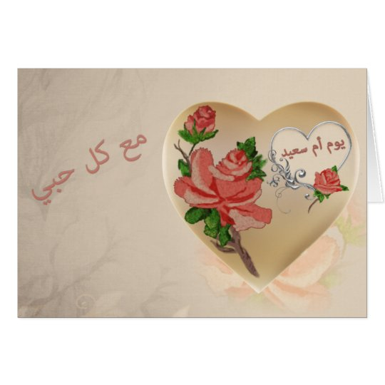 Arabic Mother's Day Card