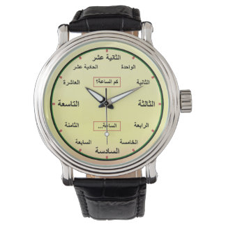 Arabic (Numbers Spelled Out in Full) Wristwatch
