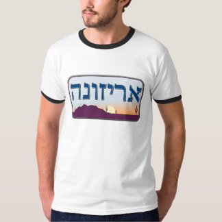 Arizona License Plate in Hebrew T-Shirt