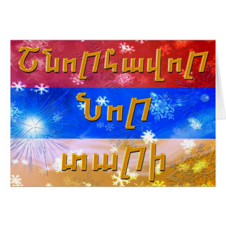Armenian New Year's Card