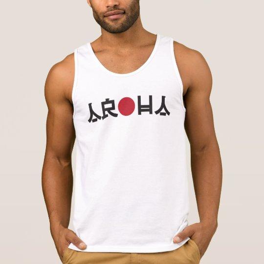 AROHA Tank