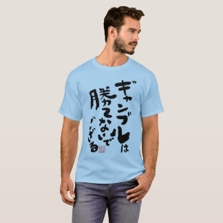 As for gamble without being able to win, the za ru T-Shirt