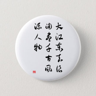 Asian culture - Memories of the Past at Red Cliff 2 Inch Round Button