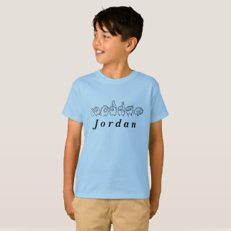 ASL American Sign Language Fingerspelled Jordan T-Shirt