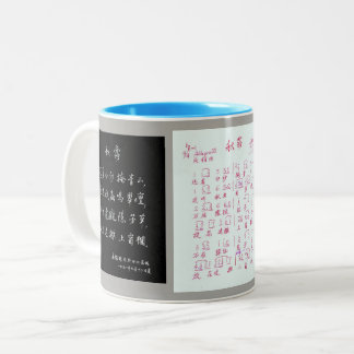 Autumn Fog, calligraphy of poem and song Two-Tone Coffee Mug