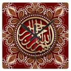 Autumn Tribal Bismillah Arabic Calligraphy Clock