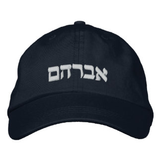 Av'ra'ham Hat - Abraham in Hebrew Cap