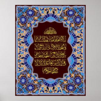 Ayat Al Kursi Best Calligraphy Poster