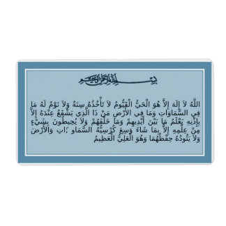 Ayat al-Kursi - Verse of the throne - Quran label