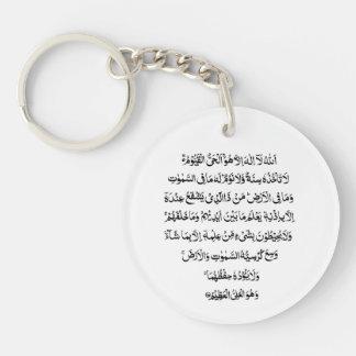 Ayatul Kursi 4 qul Islamic Muslim Arabic Pray Dua Keychain