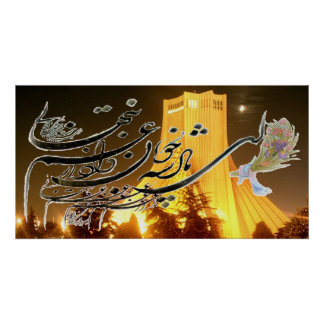 Azadi(Shahyad) Square Poster