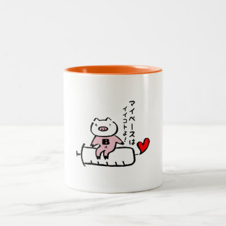B type cover 🐷 Two-Tone coffee mug