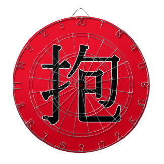 bào - 抱 (hug) dart boards