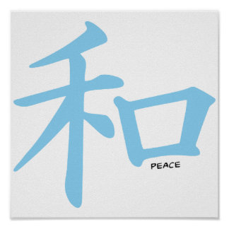 Baby Blue Chinese symbol for Peace Poster