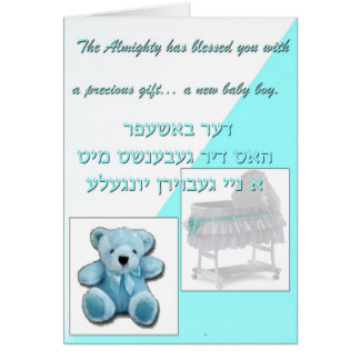 Jewish Baby Boy Gifts T Shirts Art Posters Amp Other