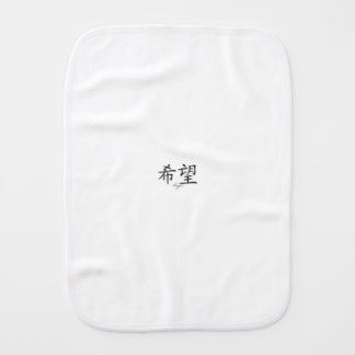 BABY CLOTHES:JAPANESE KANJI SYMBOL FOR HOPE BURP CLOTH