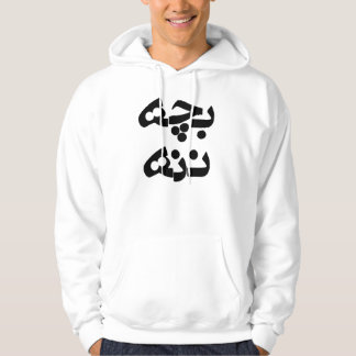 Bacheh Naneh (Spoilt Child in Farsi) Hoodie
