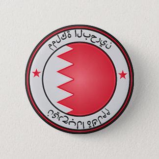 Bahrain Round Emblem 2 Inch Round Button