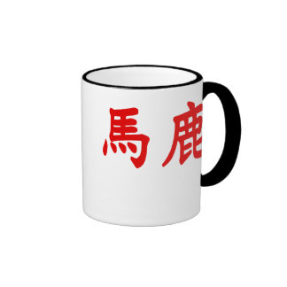 Baka Kanji Coffee Mugs