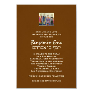 Bar Mitzvah Invitation Benjamin Eric Hebrew Brown