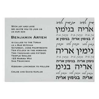 Bar Mitzvah Invitation Repeating Hebrew Names
