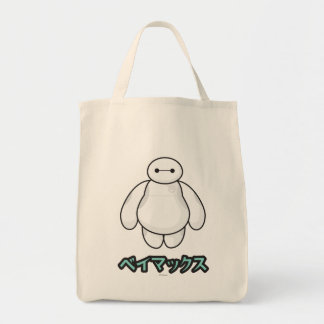 Baymax Green Graphic Grocery Tote Bag