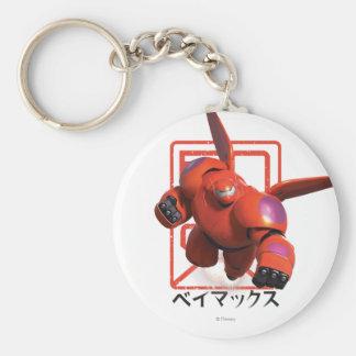Baymax Basic Round Button Keychain