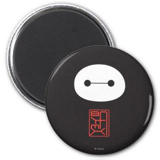 Baymax Seal 2 Inch Round Magnet