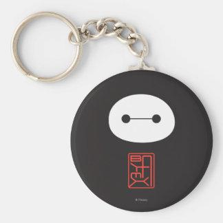 Baymax Seal Basic Round Button Keychain