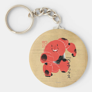 Baymax Supersuit Key Chain