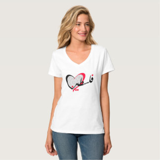 Beach Palestine فلسطين in handwriting T-Shirt