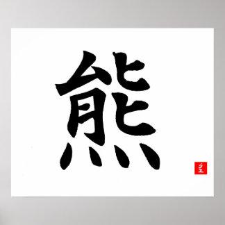 Bear kanji poster